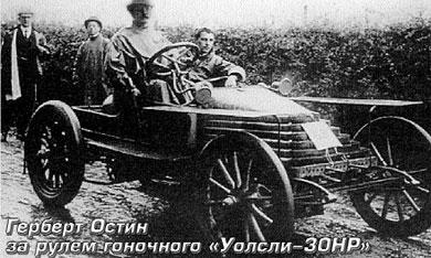 Герберт Остин за рулем гоночного Уосли-ЗОНР
