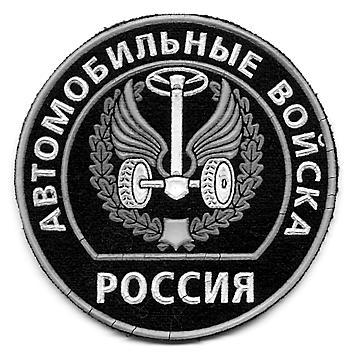 Эмблема автослужбы