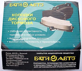 Колодки дискового тормоза ВАТИ-АВТО