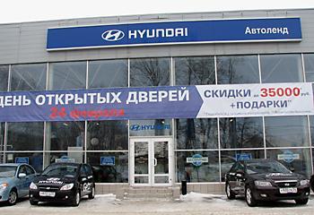 «Автоленд», официальный дилер Hyundai Motor Company в Новосибирске