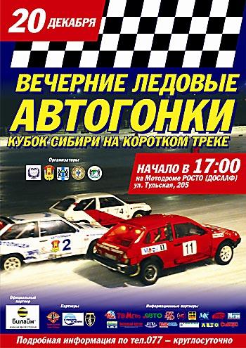 Вечерние ледовые автогонки Кубок Сибири на коротком треке