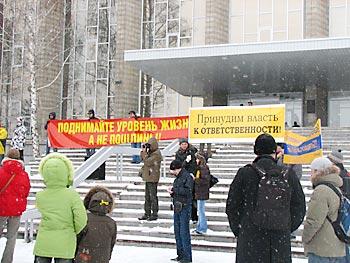 Акция протеста против повышения транспортного налога