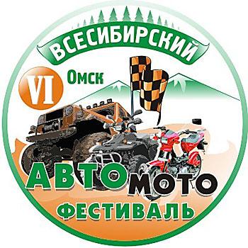 VI Всесибирскй Авто-мото Фестиваль