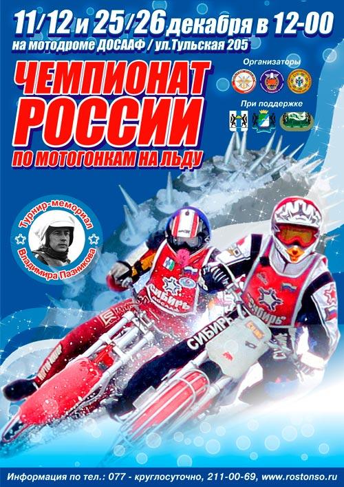 спидвей ледовый сезон 2010 - 2011