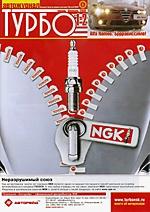 Автожурнал Турбо - обложка N111