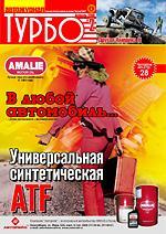 Автожурнал Турбо - обложка N88