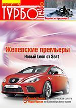 Автожурнал Турбо - обложка N77