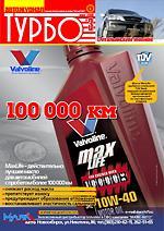 Автожурнал Турбо - обложка N89