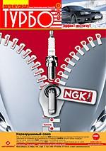 Автожурнал Турбо - обложка N101