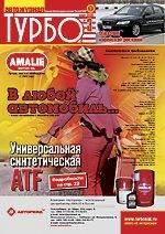 Автожурнал Турбо - обложка N112
