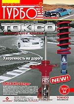 Автожурнал Турбо - обложка N102