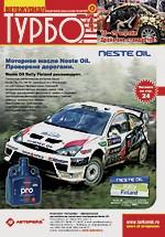 Автожурнал Турбо - обложка N114