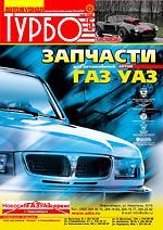 Автожурнал Турбо - обложка N91