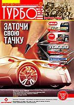 Автожурнал Турбо - обложка N103