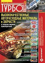Автожурнал Турбо - обложка N115