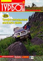 Автожурнал Турбо - обложка N123