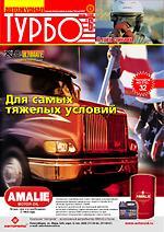 Автожурнал Турбо - обложка N92