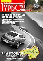 Автожурнал Турбо - обложка N104
