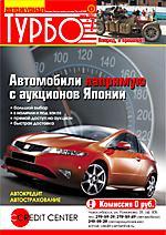 Автожурнал Турбо - обложка N105