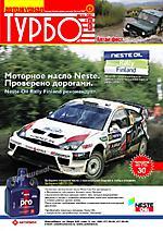Автожурнал Турбо - обложка N106