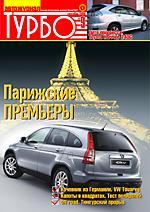 Автожурнал Турбо - обложка N95