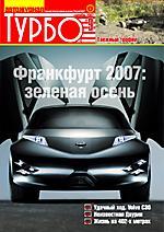 Автожурнал Турбо - обложка N107