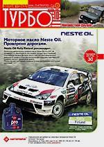Автожурнал Турбо - обложка N108