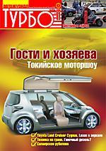 Автожурнал Турбо - обложка N85
