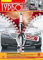 Автожурнал Турбо - обложка N109