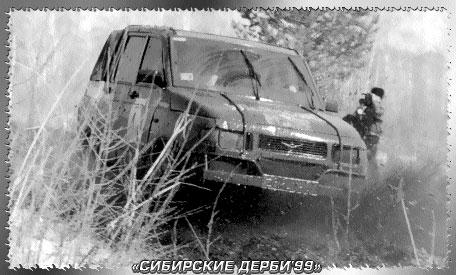 Сибирские Дерби