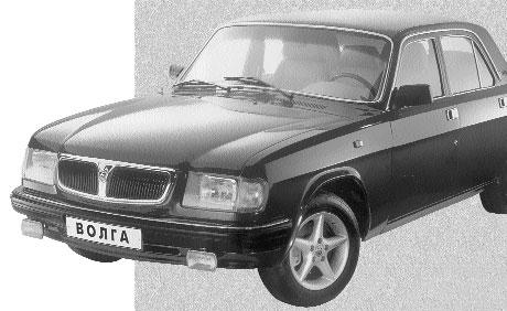 … и ГАЗ-3110 - последняя модернизация пожилой модели