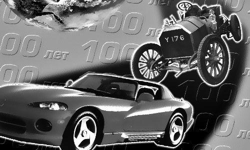 Итоги автомобильного века