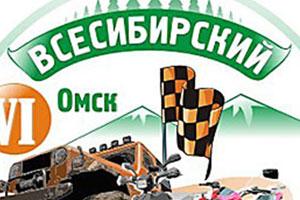 VI Всесибирскй Авто-мото Фестиваль (АМФ)