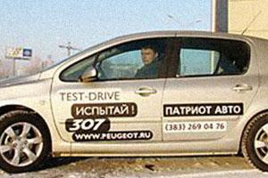 Тест-драйв Peugeot 307