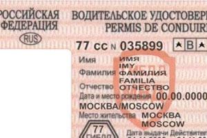 Обмен водительских удостоверений стал проще