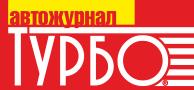 Автомобильный журнал «Турбо»
