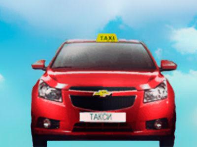 такси города Химки