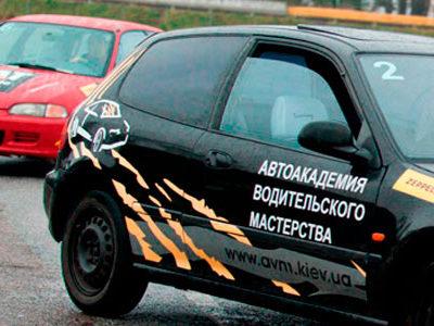 Автоакадемия водительского мастерства